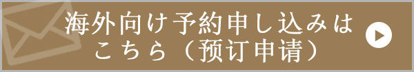中国人向けお問い合わせフォーム