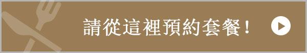 中国人向けコース予約フォーム