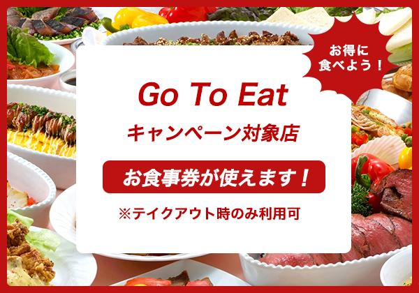 Go TO Eat対象店です