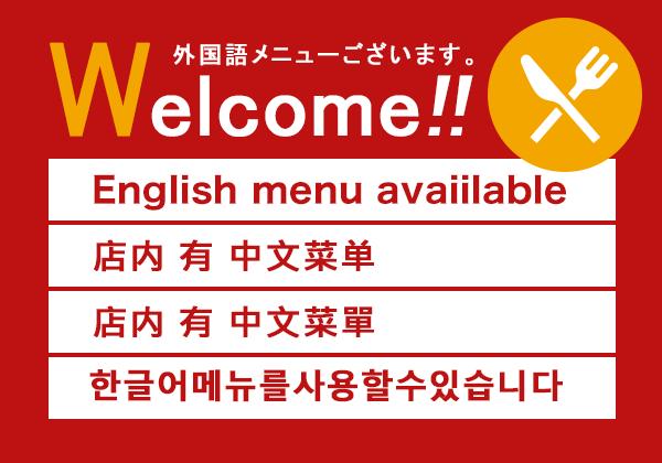 各種外国語メニュー取り揃えております。