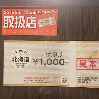 Go To Eat 北海道お食事券について